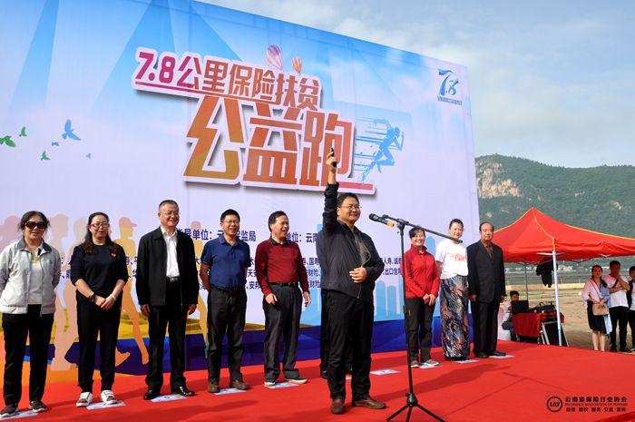 2017年7.8全国betway必威体育官方下载公众宣传日 扶贫爱心公益跑