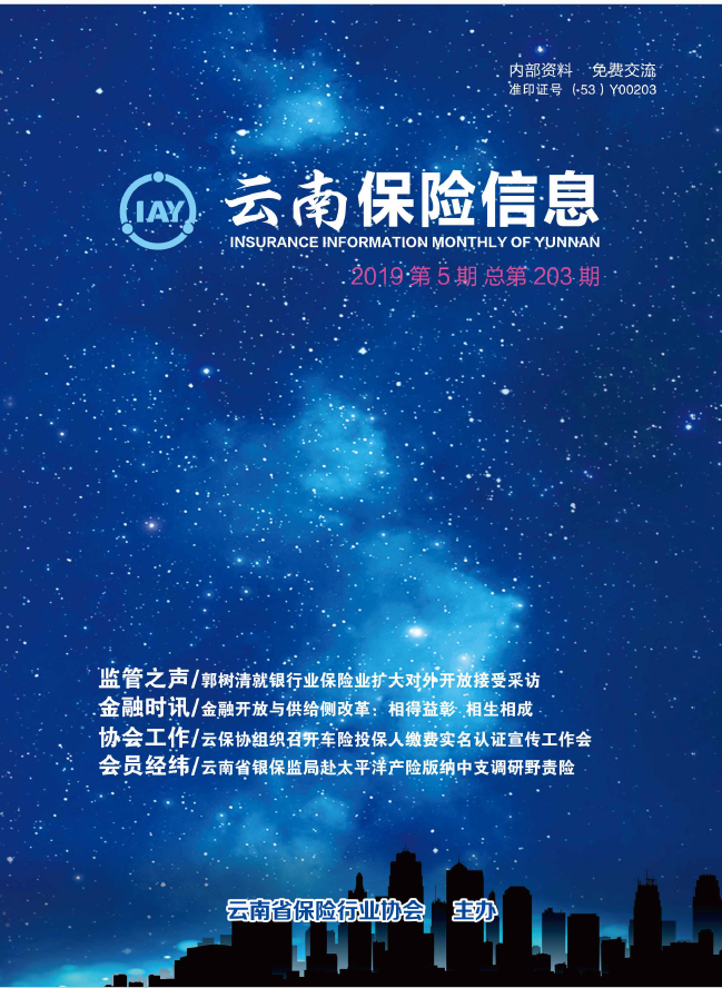 betway必威官网备用betway必威体育官方下载信息电子2019年5月刊