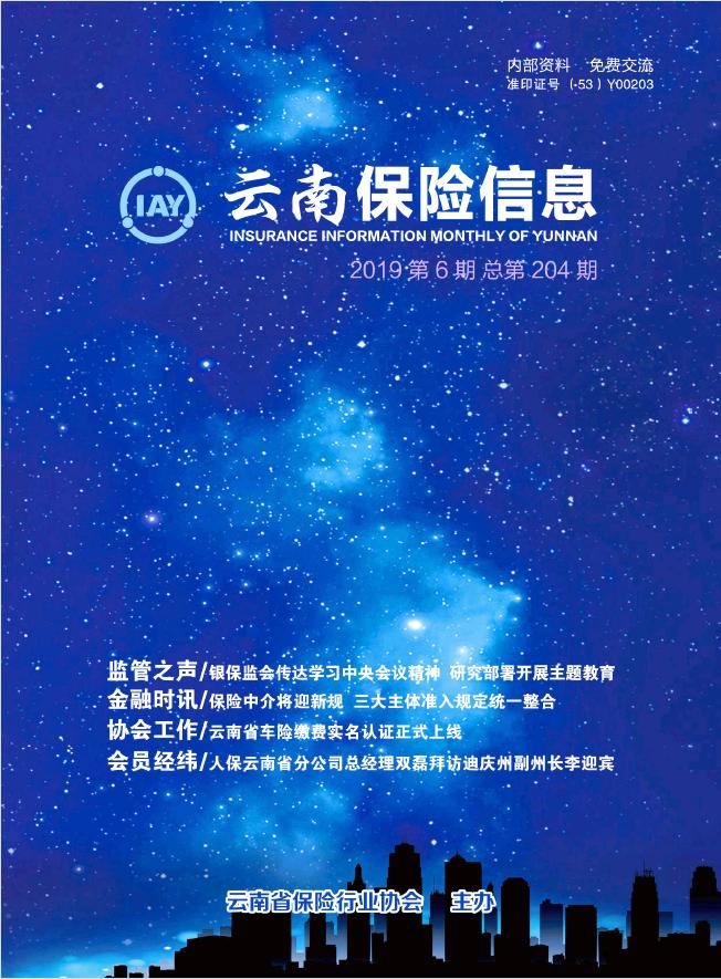betway必威官网备用betway必威体育官方下载信息2019年6月月刊