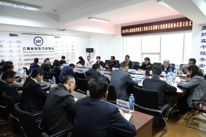 2019年betway必威官网备用省驻村扶贫工作队百亿保障计划简讯