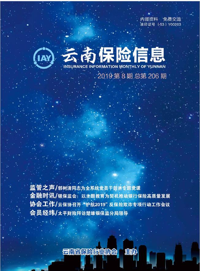 betway必威官网备用betway必威体育官方下载信息2019年8月月刊