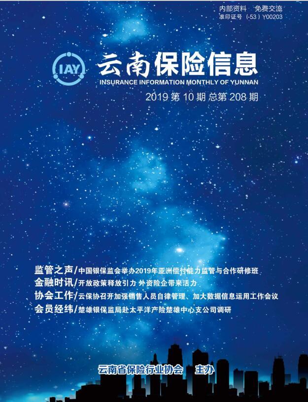 betway必威官网备用betway必威体育官方下载信息2019-第10期