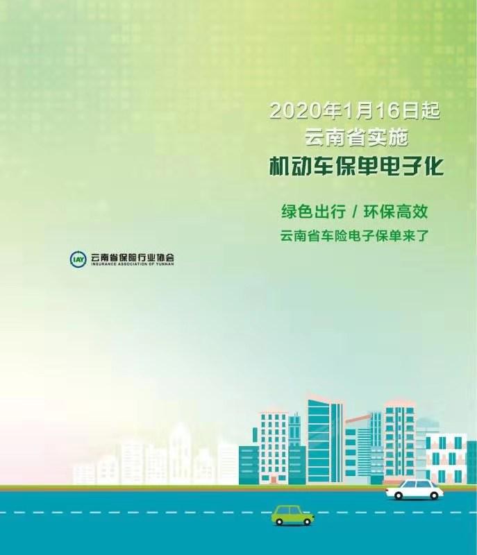 2020年1月16日起betway必威官网备用省实施 机动车保单电子化