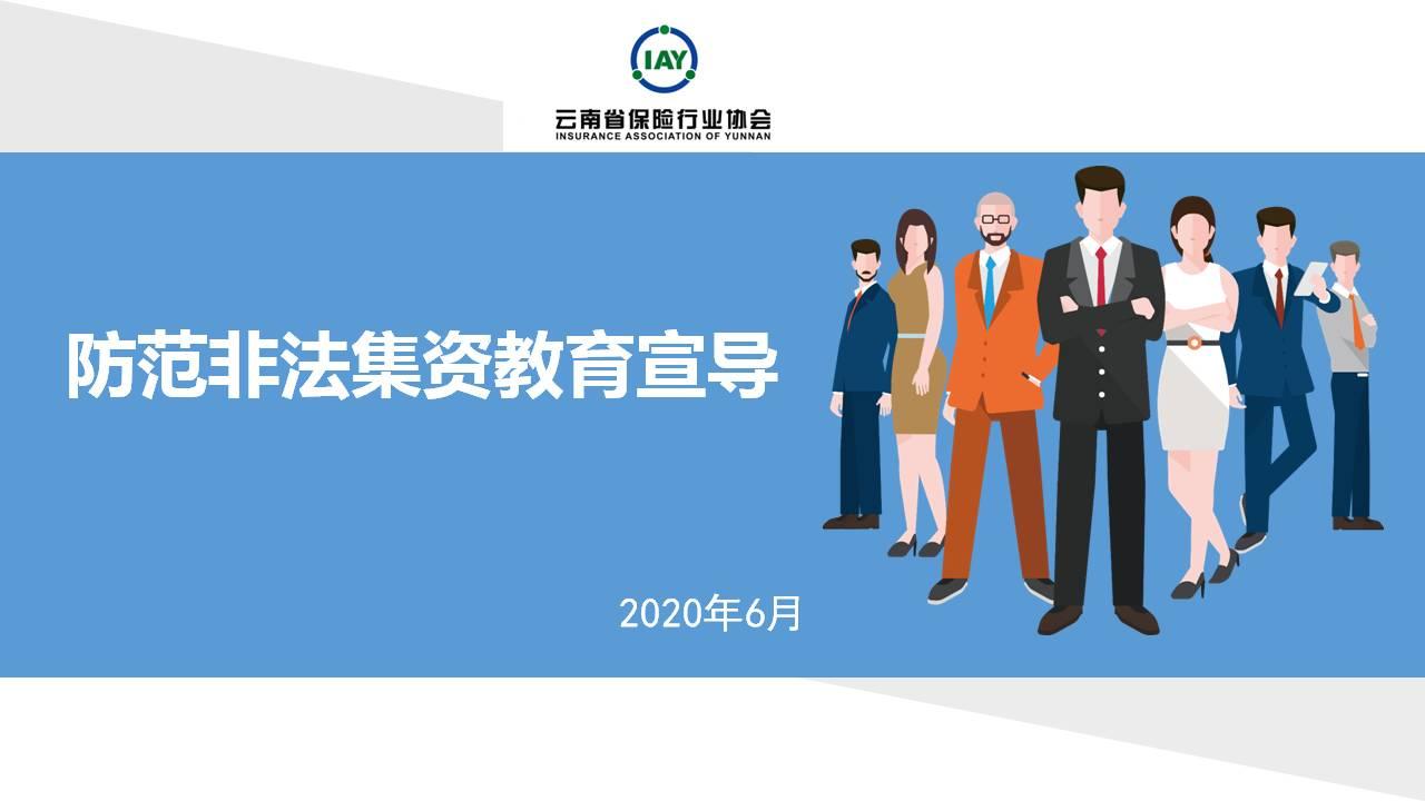2020年betway必威官网备用省betway必威体育官方下载行业协会防非法集资宣传月课件