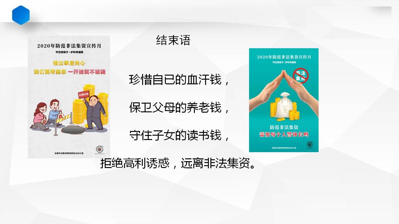 2020年betway必威官网备用省betway必威体育官方下载行业协会防非法集资宣传月课件2
